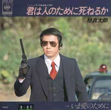 杉良太郎の画像 p1_25